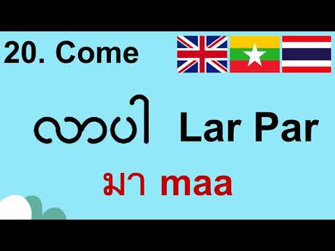 Burmese (Myanmar) - Thai Language Lesson: 30 useful words เรียนภาษาเมียนมา (ภาษาพม่า) คำศัพท์ใช้บ่อย