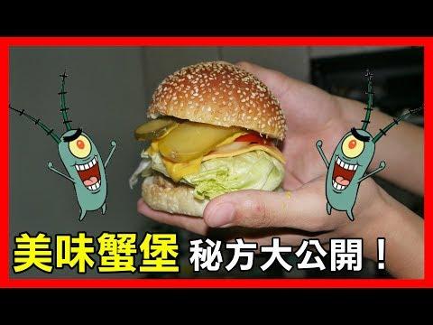 【商業機密】美味蟹堡秘方大公開!