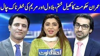 Ikhtilafi Note With Habib Akram, Saad Rasul And Ume Rabab | 16 June 2019 | Dunya News