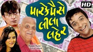 Parke Paise Lilalaher (with Eng Subtitles)| Best Comedy Gujarati Natak | Vipul Vithalani |Amit Bhatt