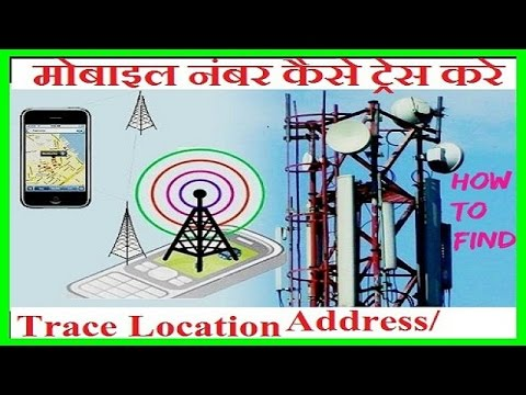 How To Trace Location Name/Address/  UnKnown Number/ Track Phone Numbers in hindi-हिंदी 100% wokring