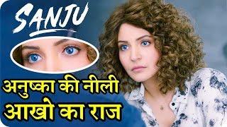 Sanju Trailer Anushka Sharma Blue Eyes Biggest Secret