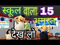MAKE JOKES THE CLASS ROOM BAKAITI NEW INDEPENDENCE DAY SPACIAL FUNNY VIDEO MAKE SPOOF OF