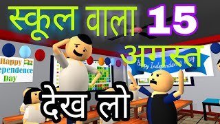 MAKE JOKES THE CLASS ROOM BAKAITI NEW || INDEPENDENCE DAY SPACIAL || FUNNY VIDEO|| MAKE SPOOF OF ||