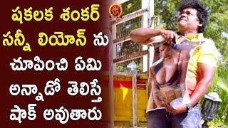 షకలక శంకర్ సన్నీ లియోన్ ను చూపించి ఏమి అన్నాడో - Latest Telugu Comedy Scenes