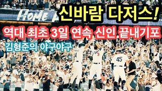 Download 다저스 좋은 신인이 쏟아지는 비결은?   김형준 Video