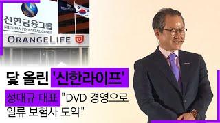 """닻 올린 '신한라이프'...성대규 사장 """"DVD 경영으로 일류 보험사 도약"""""""
