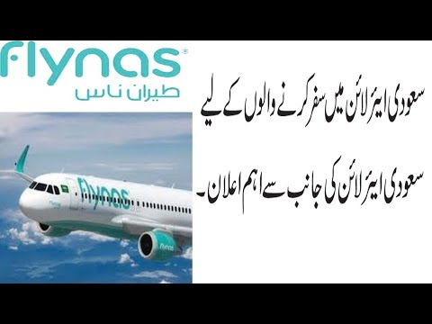 Good News About Saudi Airline