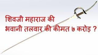 History Of Bhavani Talwar Sword Of Shivaji Maharaj शिवजी महाराज की  भवानी तलवार की कीमत ७ करोड़ ?