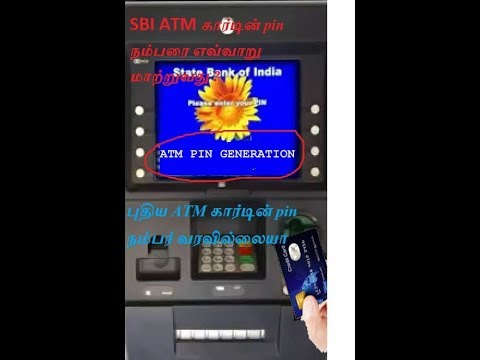 HOW TO CHANGE ATM PIN NUMBER |tamil