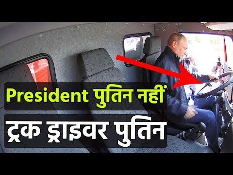 तो इस वजह से Russian President बने Truck Driver, वजह जानकर हैरान रह जायेंगे आप