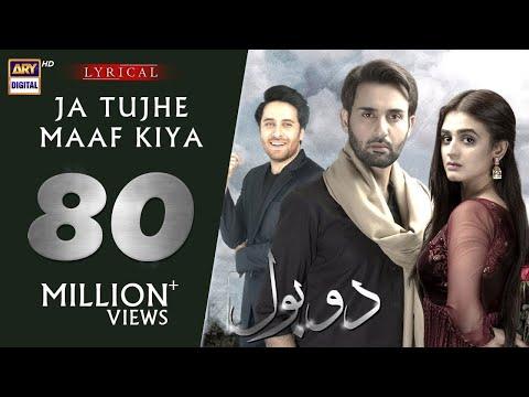 Xxx Mp4 Ja Tujhe Maaf Kiya Singer Nabeel Shaukat Amp Aima Baig Lyrical OST ARY Digital 3gp Sex