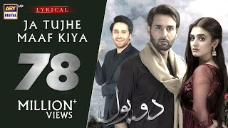 Ja Tujhe Maaf Kiya | Singer: Nabeel Shaukat & Aima Baig - With Lyrics | ARY Digital