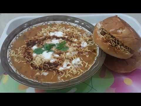 मुंबई/सौराष्ट्र स्टाइल स्पेशल रगडा पाव बनाने की बिल्कुल सरल विधि | Ragda Paav  recipe in hindi