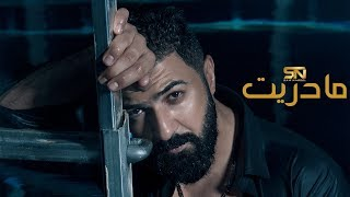 Saif Nabeel - Ma Dareit (Official Music Video) | سيف نبيل - ما دريت