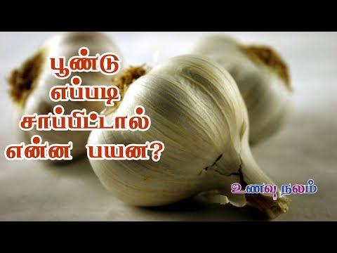 பூண்டு எப்படி சாப்பிட்டால் என்ன பயன? | Garlic Tamil Tips