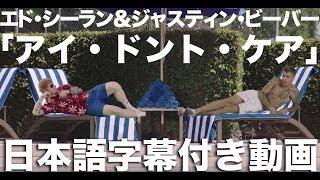 エド・シーラン&ジャスティン・ビーバー 「アイ・ドント・ケア」(日本語字幕付き)
