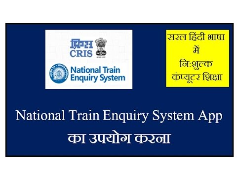 Getting Train Routes & Timetable On Mobile Phone - Using Train Enquiry App - In Hindi