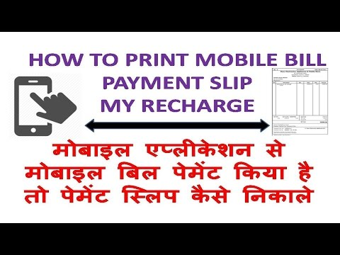 HOW TO PRINT MOBILE BILL PAYMENT SLIP- मोबाइल पेमेंट स्लिप कैसे निकाले