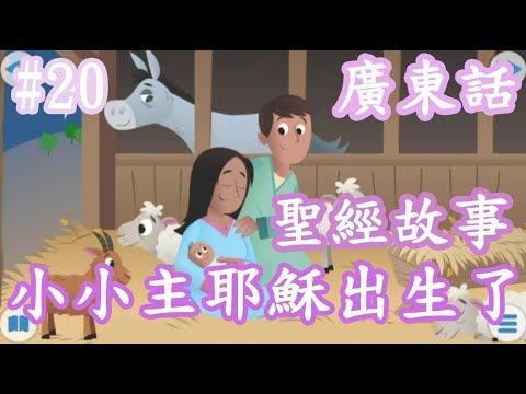 【Bible Story for Kids】廣東話兒童聖經故事#20小小主耶穌出生了