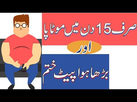 reduce your weight and belly fat in 15 days in urdu hindi | پندرہ دن میں وزن اور پیٹ کم کریں
