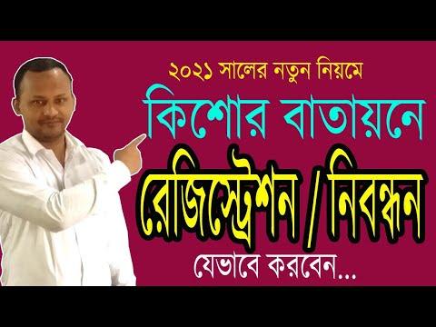 কিশোর বাতায়ন নিবন্ধন, kishor batayon, konnect, Registration,
