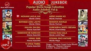 Nepali Movie Songs   Mohani Lagla Hai   Kanchi Hey Kanchi   Himal Sari Ma   Narayan Gopal