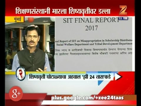 5000 Crore Scholarship Scam In Maharashtra