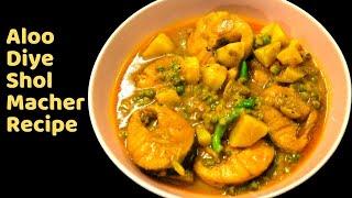 ভিন্ন স্বাদের শোল মাছের রেসিপি | Aloo Diye Shol Macher Recipe | Bengali Fish Curry