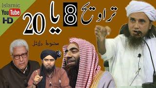 Taraweeh 8 ya 20 mufti Tariq Masood Javed Ahmed ghamidi Tauseef ur Rehman rashdi engineer Ali Mirza