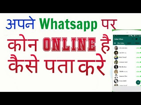 How to know who is online on whatsapp?