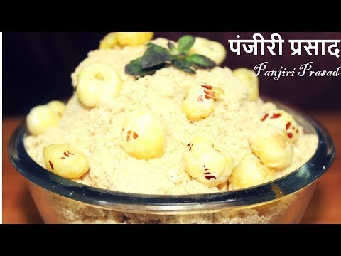 पंजीरी प्रसाद -Panjiri Prasad|Atte ki Panjiri |Satyanarayan Katha Prasad|Pooja Prasad|