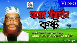 Download Allama Delowar Hossaien Saidy - Mayer Simahin Kosto   Waz Mahfil