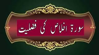 Surah Ikhlas Ki Fazilat: Quran Hadees