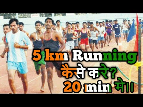 How to complete 5 km Running in hindi by Rajnish Pathak