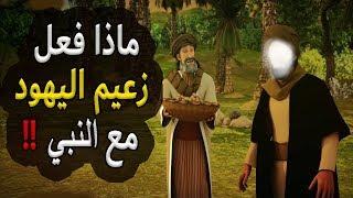 هل تعلم من هو حبر اليهود الاعظم الذي بشرة النبيﷺ بالجنة وما موقفة مع علي بن ابي طالب ؟؟
