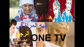 سكس و جنس عربي - هذا اول ما تنظر إليه المراة في الرجل ؟