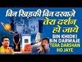 Download BIN KHIDKI BIN DARWAJE TERA DARSHAN HO JAAYE SHANI BHAJAN I FULL AUDIO SONGS JUKE BOX MP3,3GP,MP4