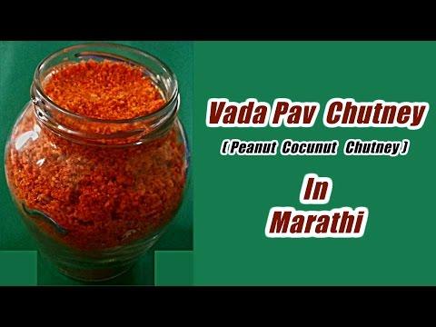 Lasun chutney /Garlic chutney / Vada Pav Sukhi Chutney Recipe (Maharastrian chutney) in Marathi