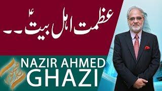 Topic of the Day | Azmat Ahl e Bait | Subh E Noor | 25 Sep 2018 | 92NewsHD