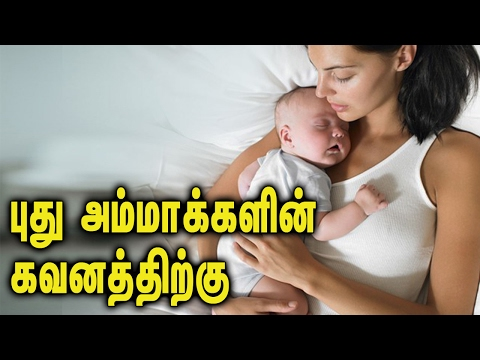 Attention new mothers : Baby Health tips || புது அம்மாக்களின் கவனத்திற்கு - Tamil Health Tips
