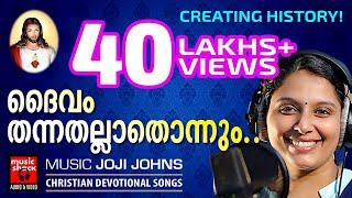 കഴിഞ്ഞ പത്തു വർഷത്തിന് ഇടയിൽ ഏറ്റവും ഹിറ്റായ ക്രിസ്തീയ ഭക്തിഗാനം  # Malayalam  Christian Songs 2017