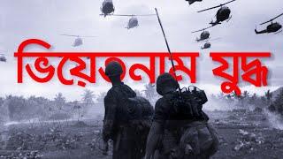 ভিয়েতনাম যুদ্ধ | কি কেন কিভাবে | Vietnam War | Ki Keno Kivabe