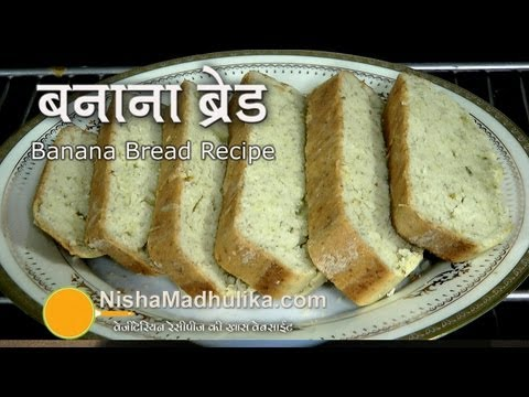 Banana Bread Recipe - Quick And Easy Eggless Banana Bread