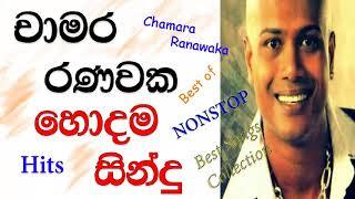 Chamara Ranawaka Best Songs Collection|Nonstop Hits 2017