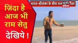 ज़िंदा है आज भी राम सेतु - देखिये | News18 India