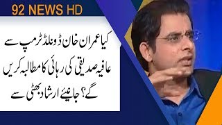 Irshad Bhatti analysis, How PM Imran khan's visit of America is different from Past ruler's visit?