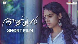 Aarin Short Film | Malayalam Short Film | Amaljith S | AJ Cine Palace