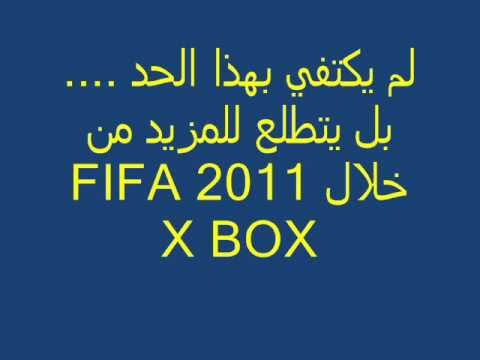 champion FIFA World Cup South Africa online (xbox 360)