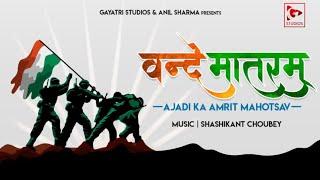 Vande Mataram | Official Video Song | Independence Day 2019 | Gayatri Studios Production